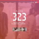 キュンする323 大阪環状線:マイ・フェイバリット関西