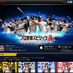 KONAMI|プロスピA|プロ野球スピリッツA 公式サイト