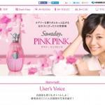 ラブリーな香りの芳香剤 Sawaday PINKPINK(サワデーピンクピンク) 小林製薬