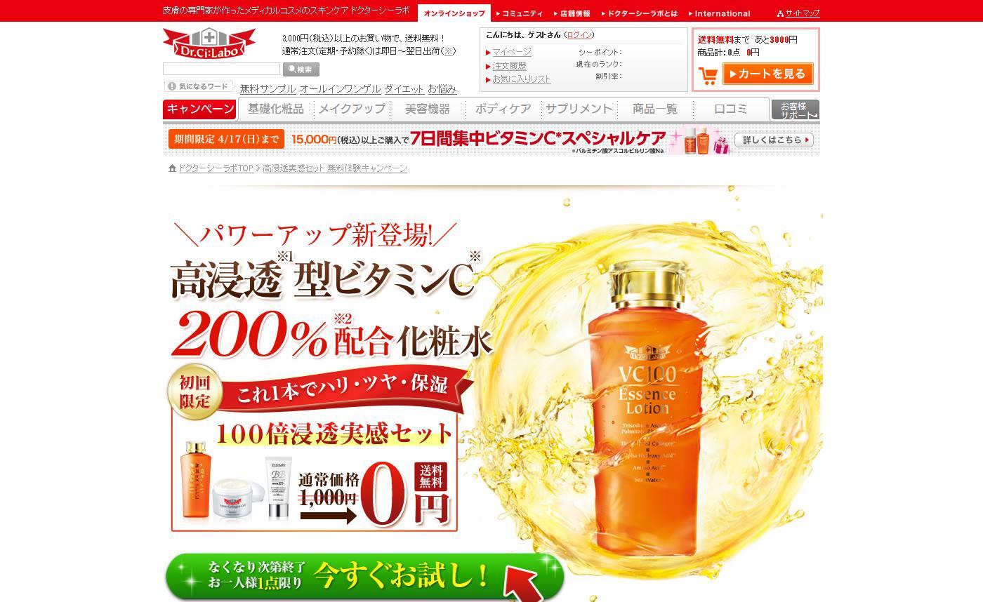 高浸透型ビタミンC化粧水VC100が試せる「高浸透実感セット」をプレゼント!-ドクターシーラボ公式通販