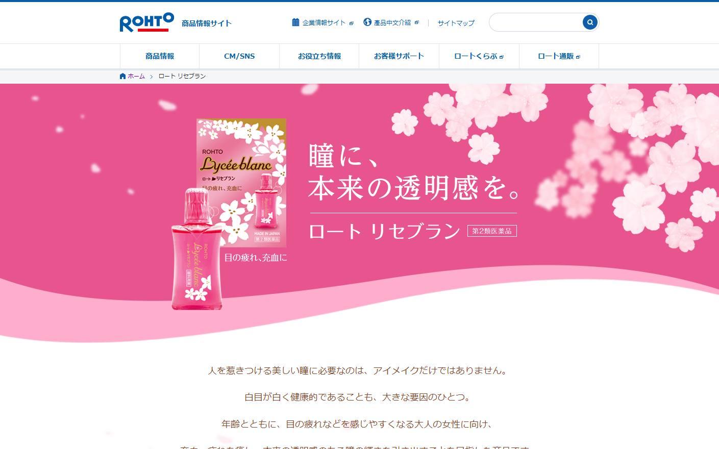 ロート リセブラン  ロート製薬- 商品情報サイト