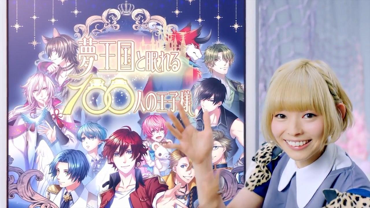 【夢100】第3弾TVCM「王子様にメロメロ篇(最上もが)