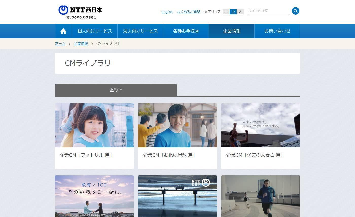 CMライブラリ|NTT西日本