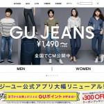 GU(ジーユー)  ファッションを、もっと自由に。