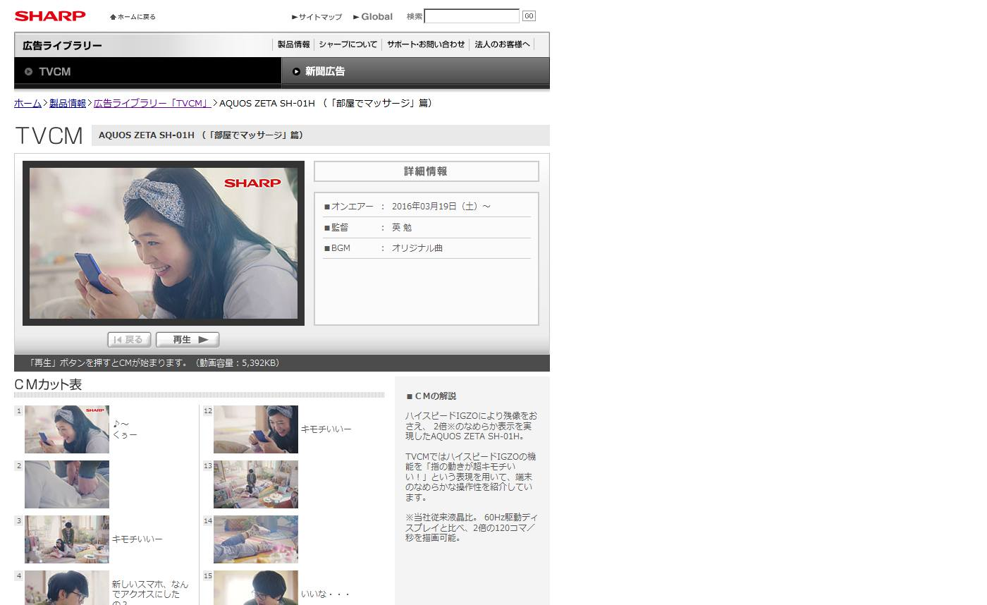 CM詳細情報|広告ライブラリー:シャープ