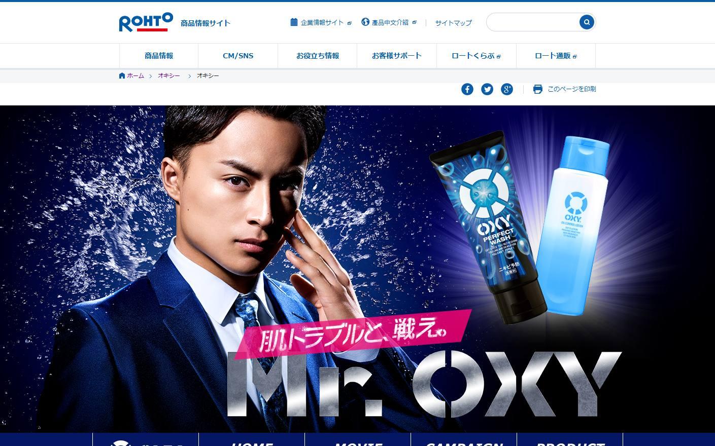 オキシー  ロート製薬- 商品情報サイト