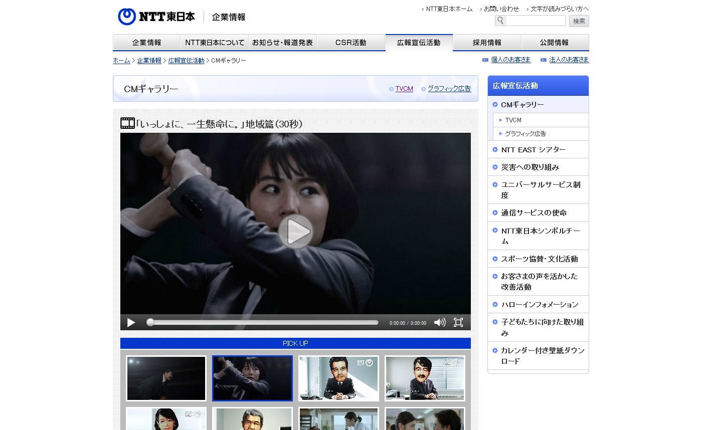 CMギャラリーTOP  広報宣伝活動  NTT東日本