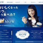 MOW(モウ)アイスクリーム