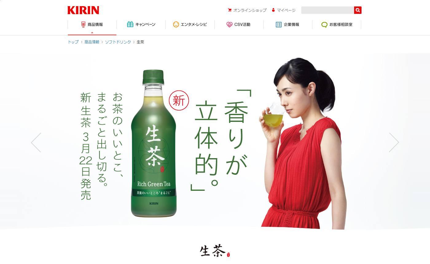 生茶|ソフトドリンク|商品情報|キリン
