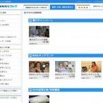 NHKの広報動画集  NHKについて