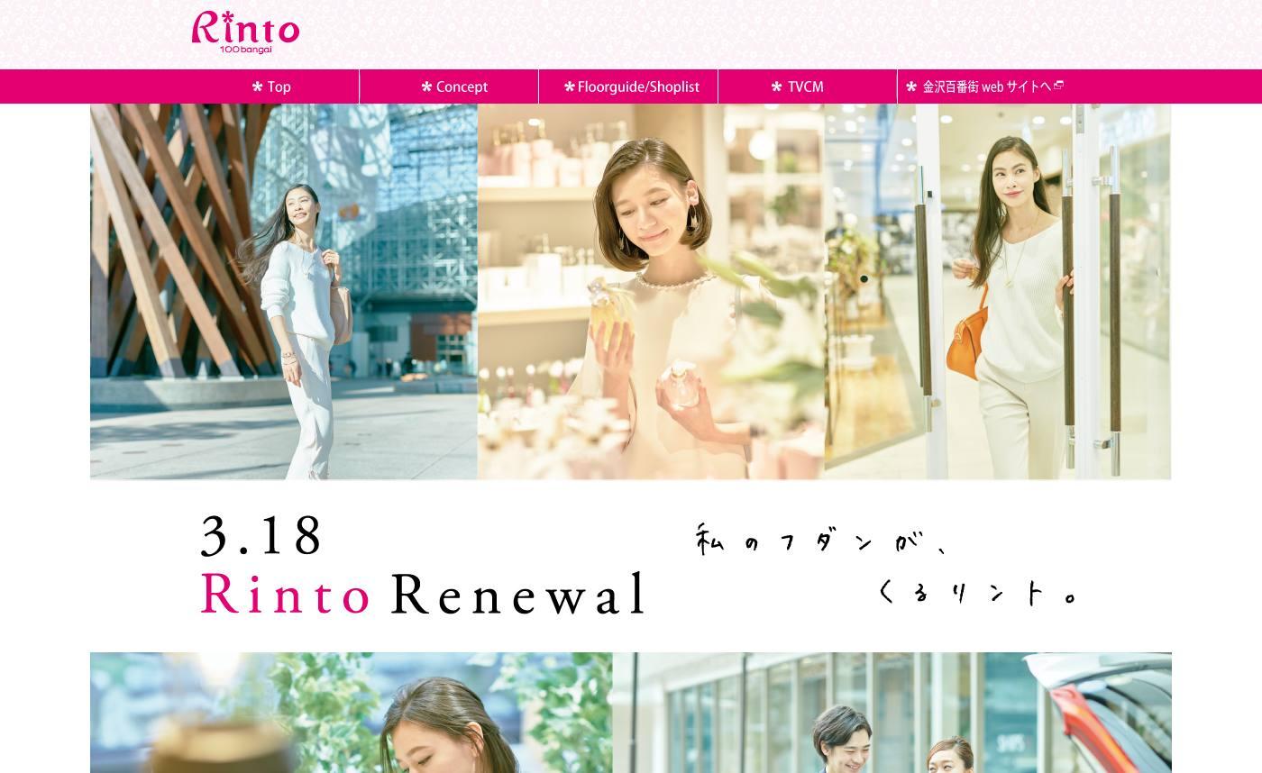 3.18 Rinto Renewal 私のフダンが、くるリント。|金沢百番街