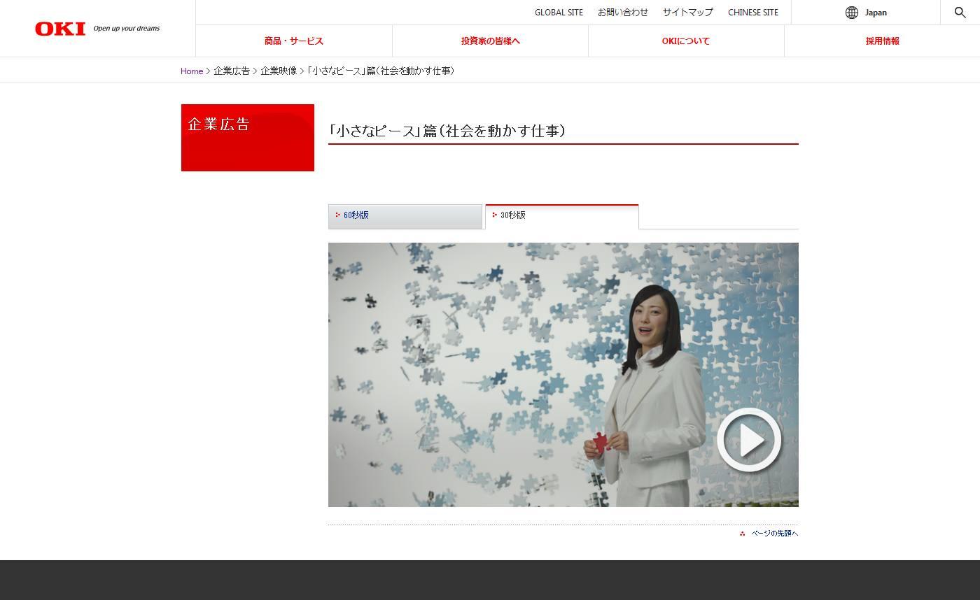 「小さなピース」篇(社会を動かす仕事)  企業広告  OKI