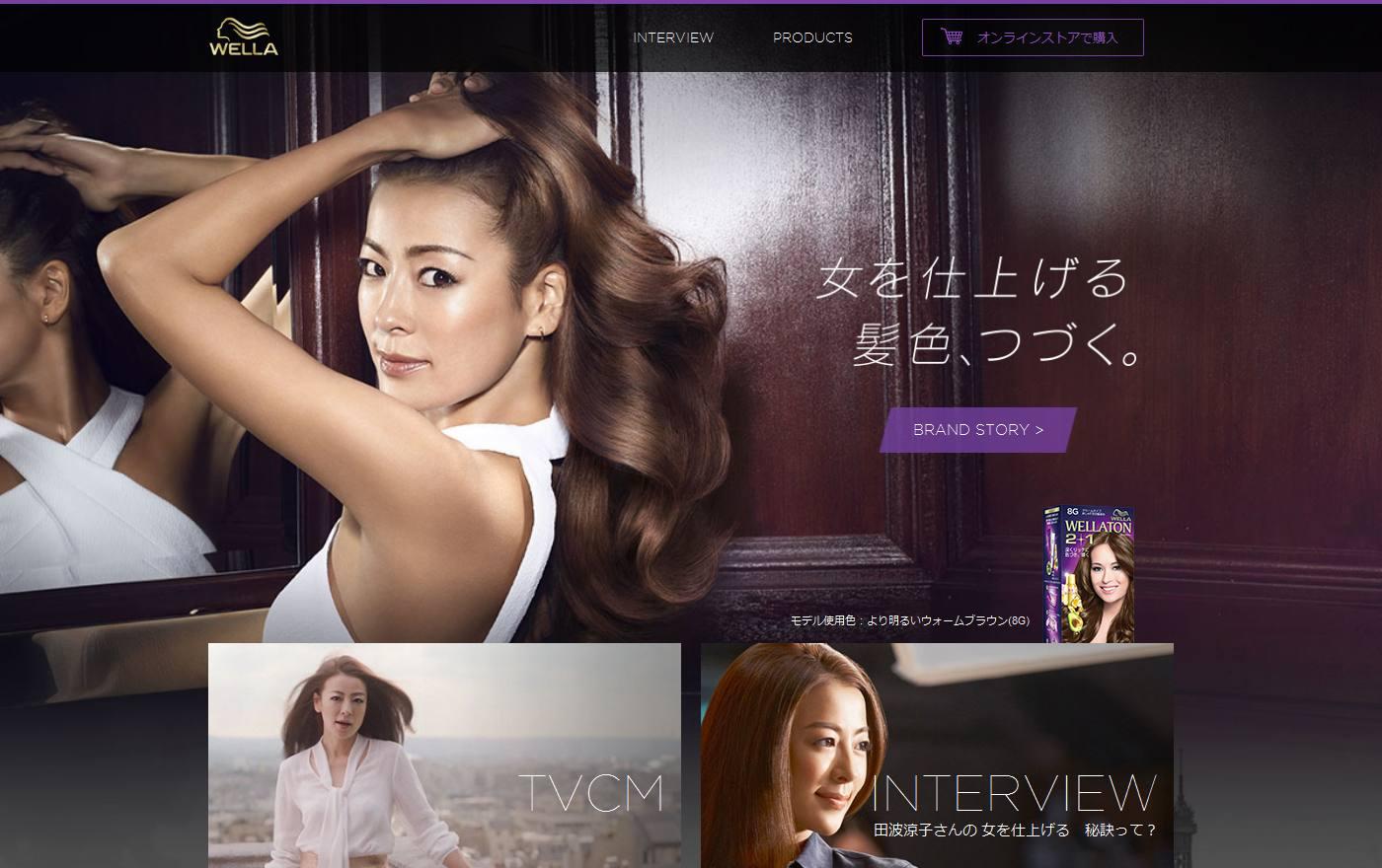 白髪染めのウエラ公式サイト|女を仕上げる髪色、つづく。|WELLA - ウエラ|