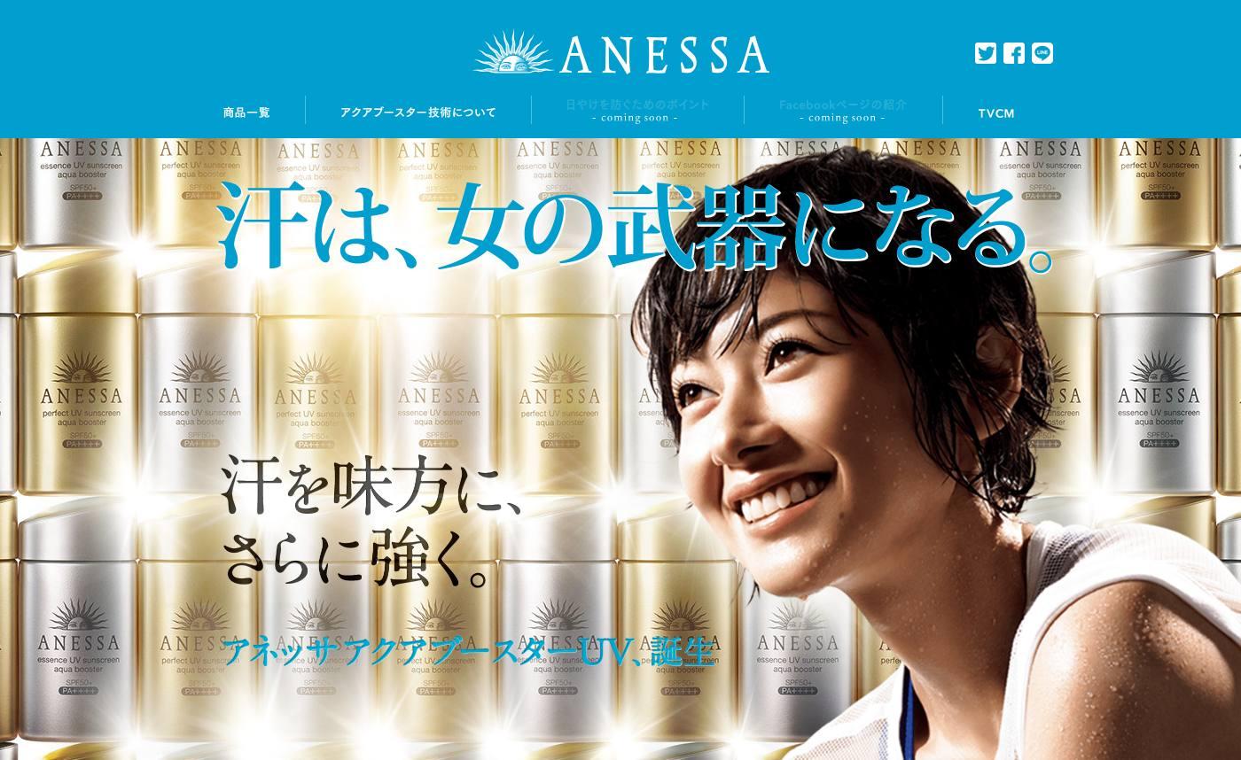 アネッサ(ANESSA)  資生堂