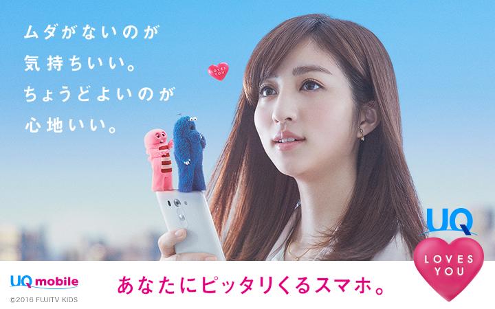 堀田茜 UQ mobile 「思いっきり叫ぶ」篇 「励まし」篇