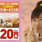 """2016年4月5日~""""NewDayではじめよう 春割キャンペーン"""""""