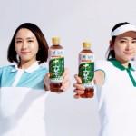 十六茶W CM 「テニス」編 15秒 新垣結衣