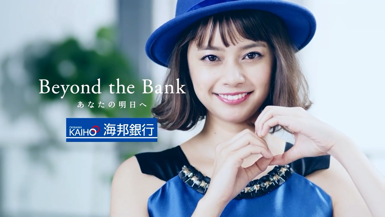 【公式】沖縄海邦銀行/DanceDanceBank編B30/岸本セシル/振付稼業airman/Stuv9