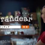 「堂々めぐり」篇 2016年「ブランディア」新CM 菜々緒 小倉優子登場!