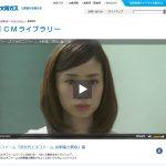 CMライブラリー-大阪ガス