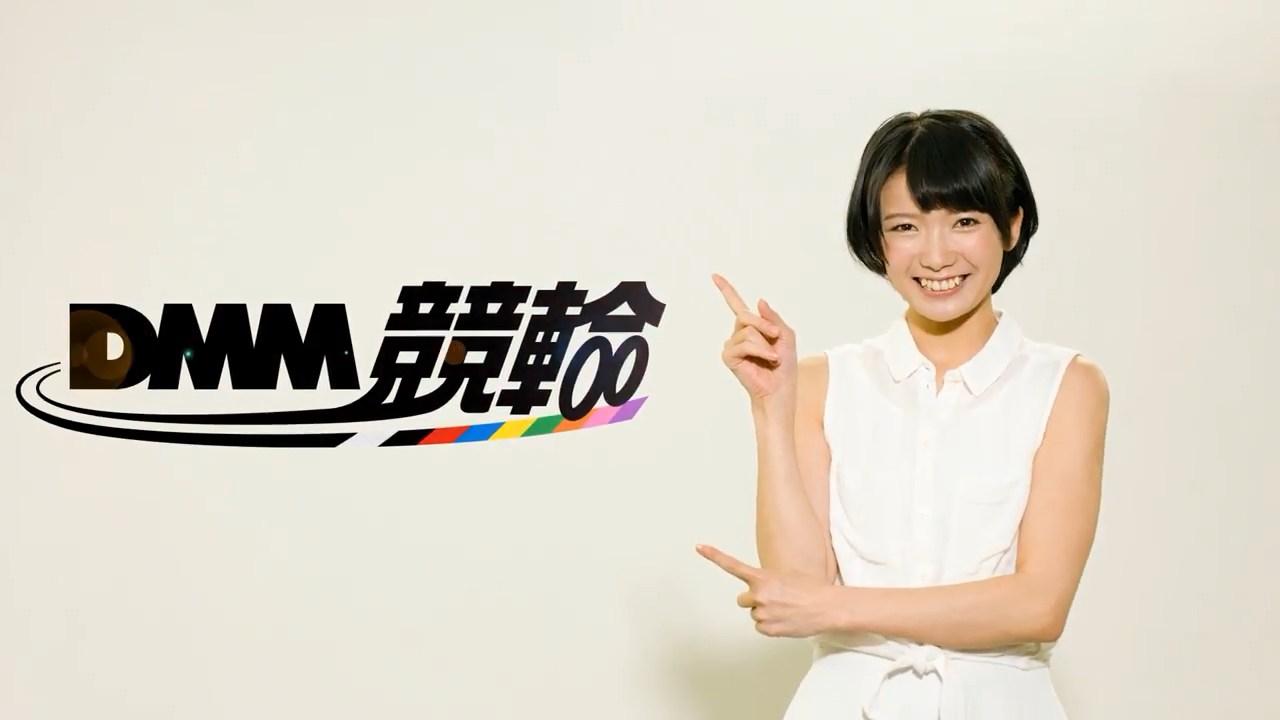 【DMM 競輪】遠藤三貴出演!DMM競輪新CM 30秒Ver