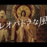 kamomefan(カモメファン)WEB限定ムービー 「クレオパトラな風」(30秒編)