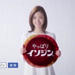 イソジン®TVCM「やっぱり、イソジン®」2016年4月公開(30秒)