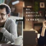 パナソニックリフォーム 「コンシェルジュ」篇 「吉田鋼太郎さん」篇 板谷由夏 吉田鋼太郎