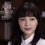 三菱UFJニコスTVCM 『DCカフェシリーズ「出会い」篇』
