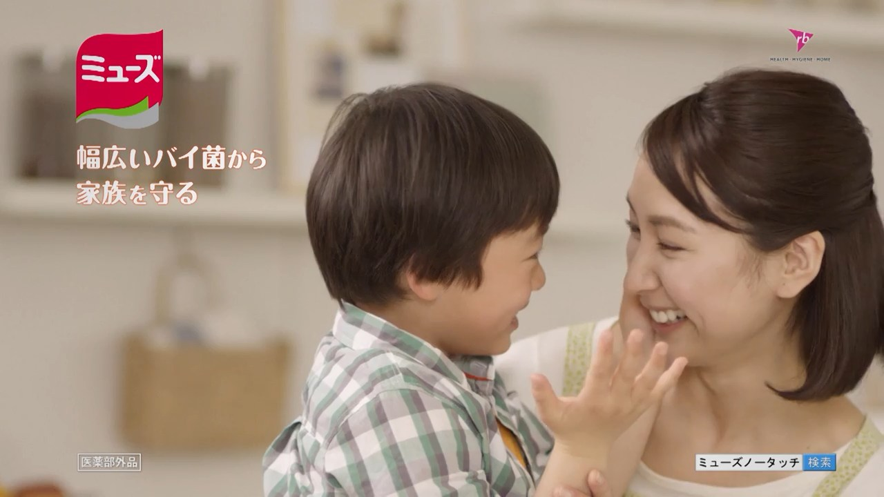【CM】薬用せっけんミューズ ノータッチ 「手洗い大好き」春編