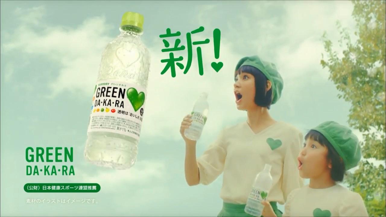 GREEN DA・KA・RA『グリーンダカラちゃん未来へ行く』篇 15秒 しずくちゃん 徳原ありさ サントリー CM