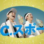 C.C.スポーツ『テニスコート』篇 15秒 サントリー CM