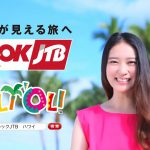 JTB夏旅2016 「ハワイ」篇 15秒Ver. ルックJTB