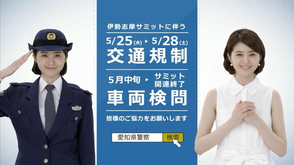 鈴木ちなみ 愛知県警察 伊勢志摩...