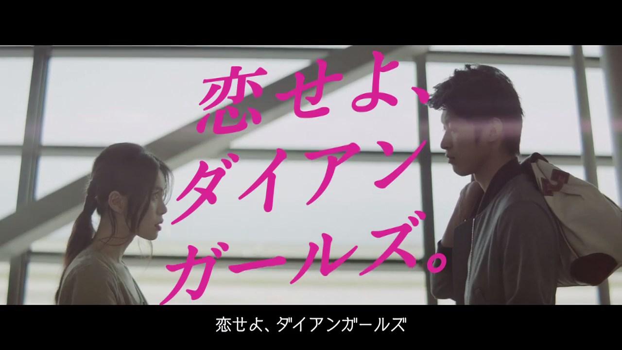 カーリー・レイ・ジェプセン×モイスト・ダイアン CM「恋せよダイアンガールズ」篇(15秒)