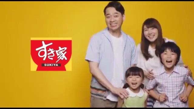 すき家「うな牛2016 家族」編