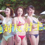 MONSTER SUMMER!! 絶対反射主義篇【モンスターストライク(モンスト)TV CM