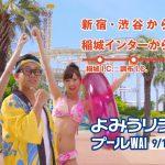 よみうりランド2016夏 『プールWAI』 TVCM(15秒)