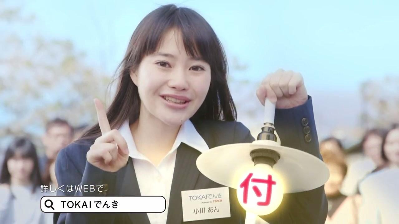 TOKAIでんき「オトクですよ篇」