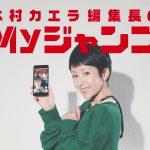 Myジャンプ 特別映像「木村カエラ編集長」篇.mp4_snapshot_00.01_[2016.08.08_17.31.06]