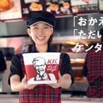 TVCM お盆バーレル「夏景色とチキン」篇 KFC