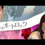 恋するオートロック「プロローグ〜<第1話>運命の出会い」/#しまったデシメル