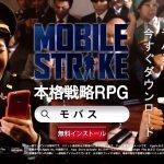 平田薫 モバスト 勝利の戦略ー同盟