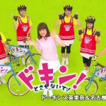 愛知県 自転車マナーアップ大作戦CM ドキンとさせないで 篇