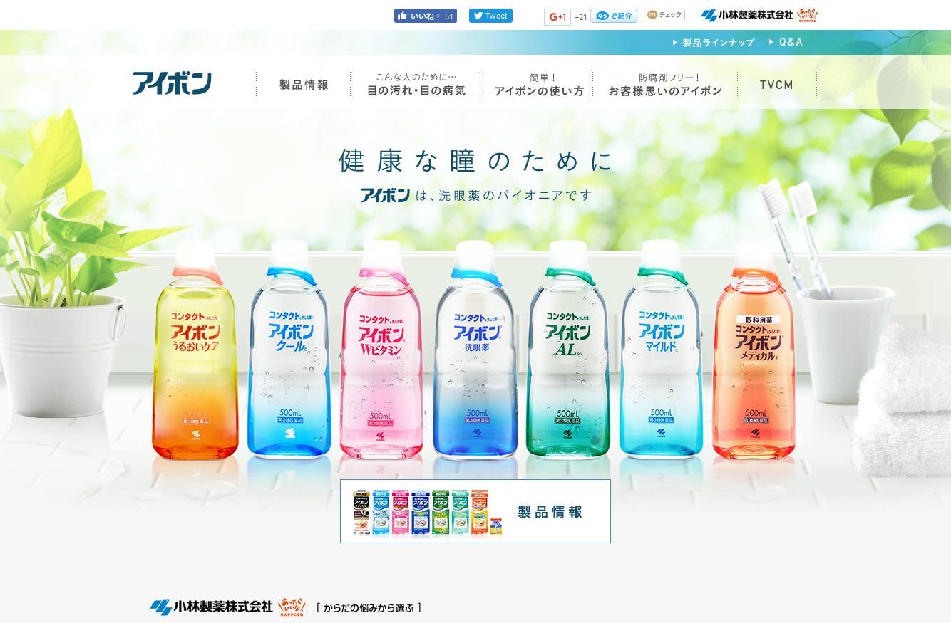 洗眼薬のパイオニア アイボン|小林製薬