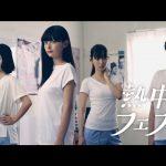ポカリスエット WEB動画 | 「熱中!フェス部」.mp4_snapshot_00.32_[2016.08.03_17.53.30]
