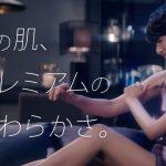ニベア花王 ニベアボディ プレミアムボディミルク 「あの人の肌」篇 30秒 CM 吉瀬美智子