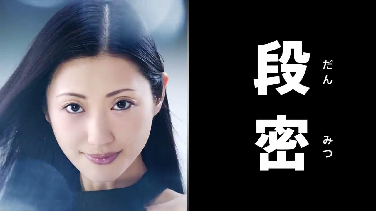 壇蜜 アートネイチャー【4DM】2画面プレゼン篇