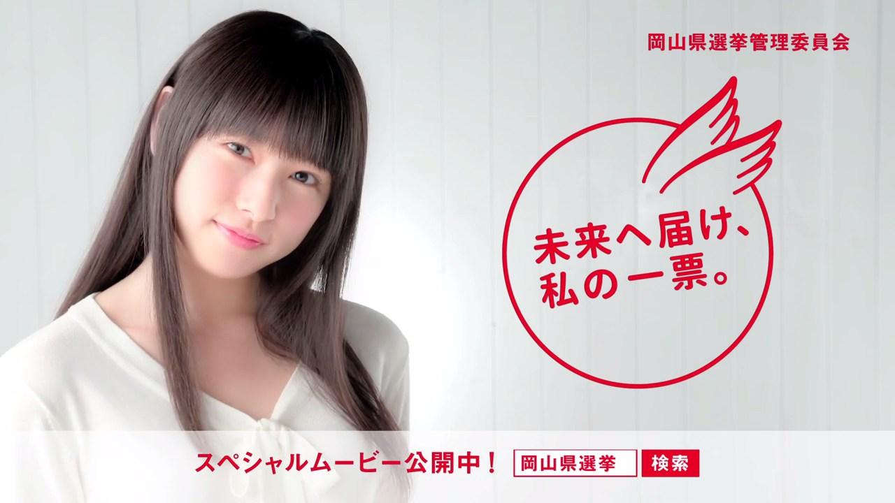 桜井日奈子 CM 平成28年 岡山県知事選挙