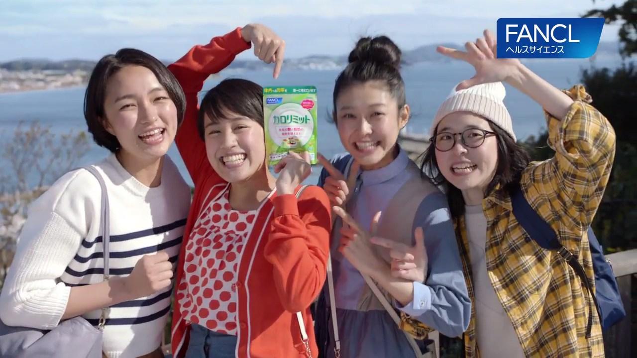 石橋静河 ファンケル カロリミットCM「女の友情はおいしいものでできている」